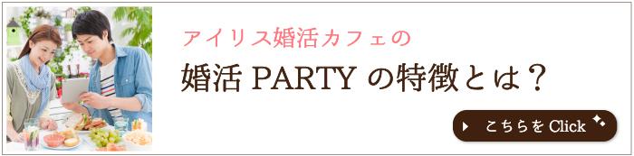アイリス婚活カフェのパーティーの特徴