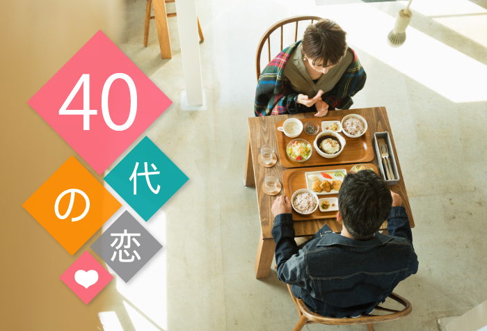 40代と出逢える婚活パーティースケジュール一覧