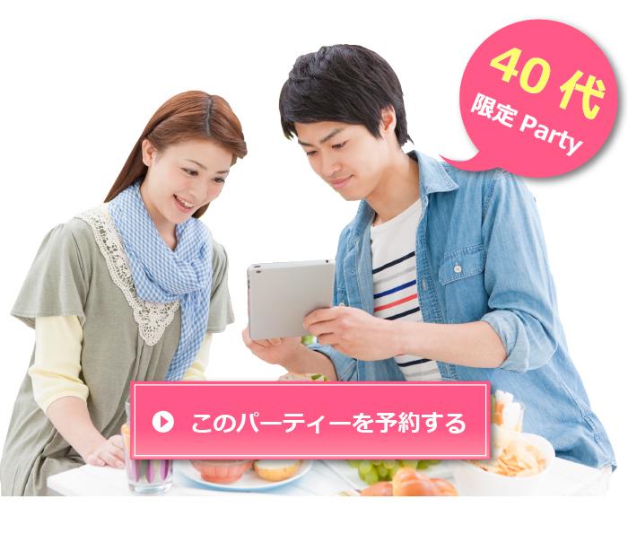 40代限定の婚活・お見合いパーティースケジュール