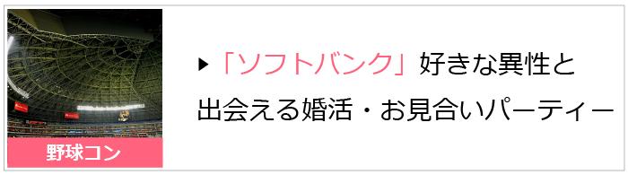 福岡ソフトバンクフォースファンが集まる野球コン