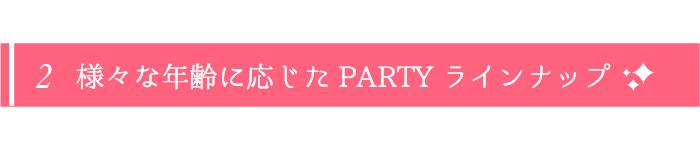 特徴②様々な年齢に応じたバツイチ&理解者編婚活パーティーを開催