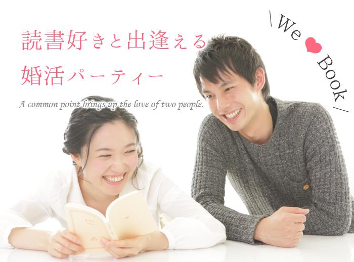 読書好きな男女が集まる婚活・お見合いパーティー開催中!