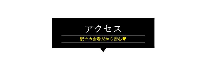 アクセス駅チカ会場