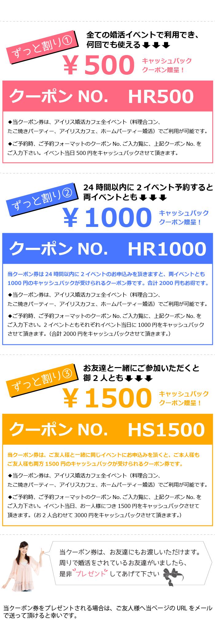 リピーター様限定 500円から1500円キャッシュバッククーポン