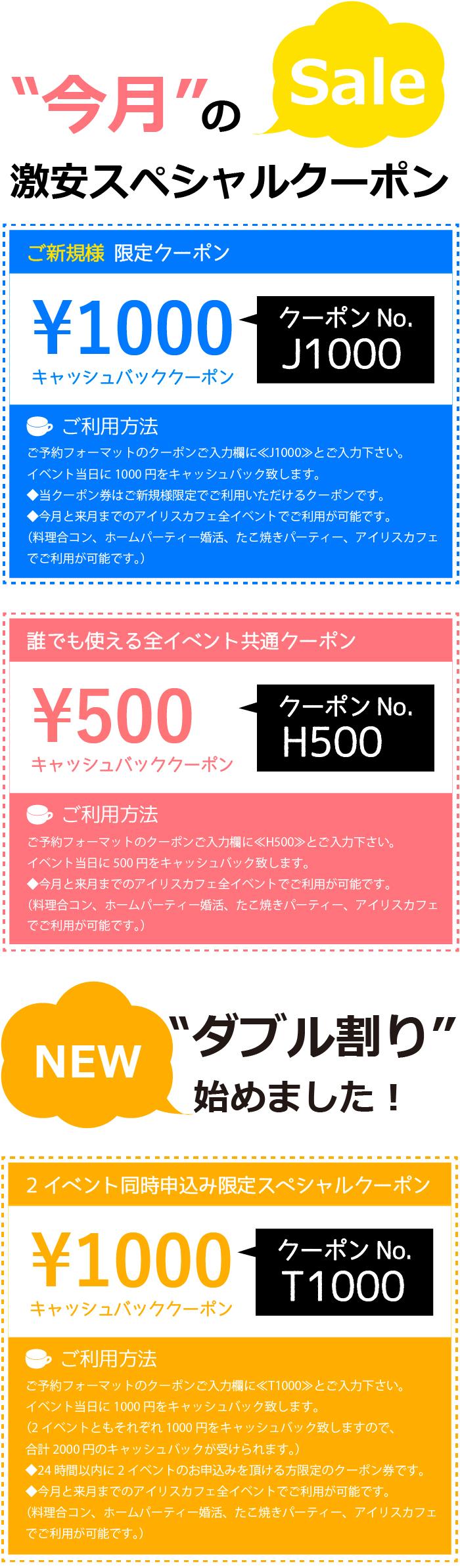 今月限定クーポン!最大1500円をキャッシュバック