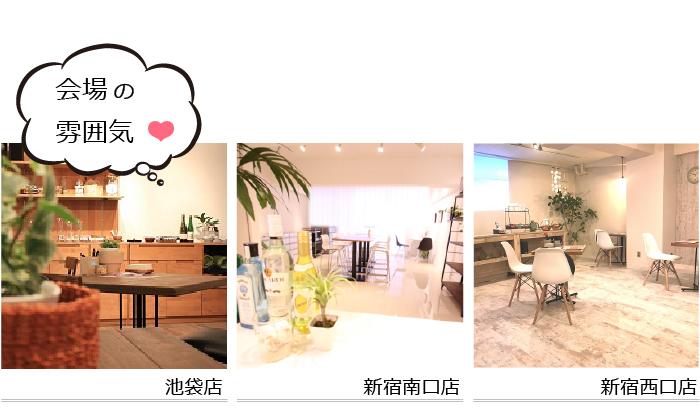カフェコンの会場の雰囲気です。新宿南口店、新宿西口店 池袋店の3店舗で開催中