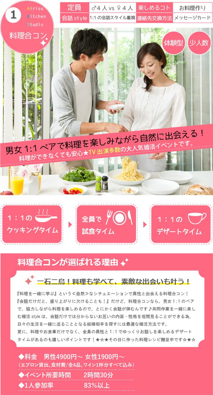 ①料理合コン~男女1:1で料理を学びながら自然に出会えると人気です。