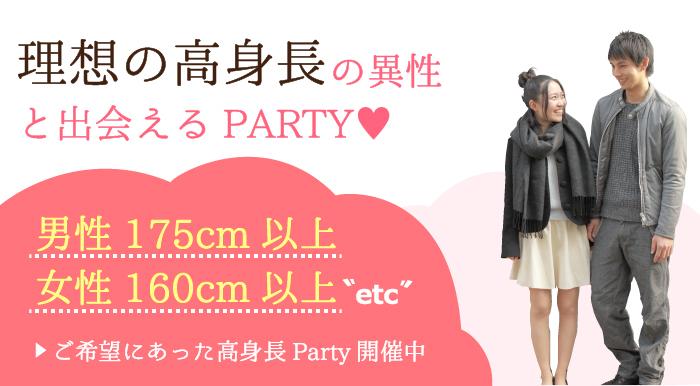 高身長の異性と出会える婚活パーティー 男性175cmvs女性160cm以上の婚活パーティーなどを開催中です。パーティースケジュールはこちらをクリック!