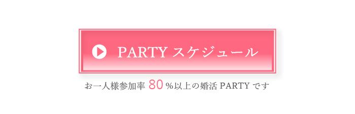 広島東洋カープ好きな異性と出会える婚活・お見合いパーティーのスケジュールはこちら