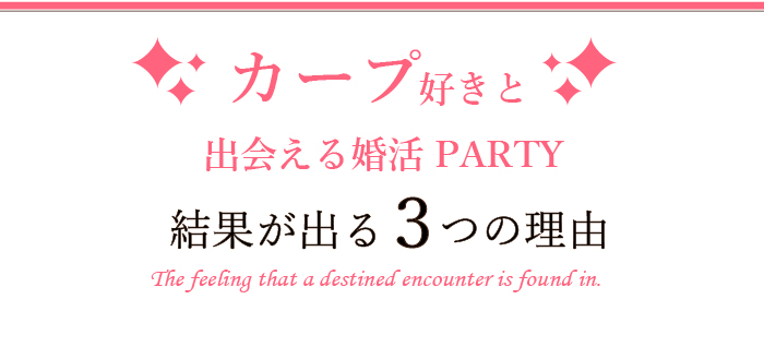 広島東洋カープ好きな異性と出会える婚活・お見合いパーティーで出会える3つの理由