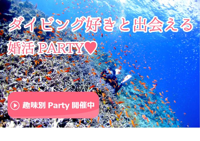 ダイビング好きの異性と出会える婚活・お見合いパーティーのご案内です