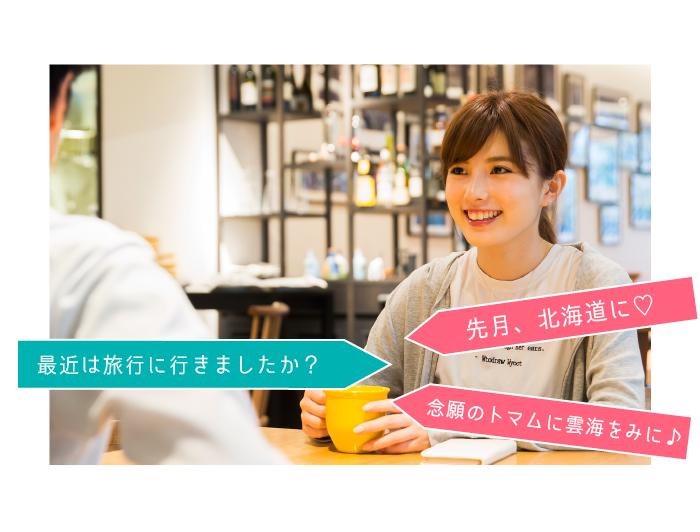 「最近、旅行に行きましたか?」「来週、北海道に行くんです!海の幸が大好きで。」こんな風にどんどん会話が広がります