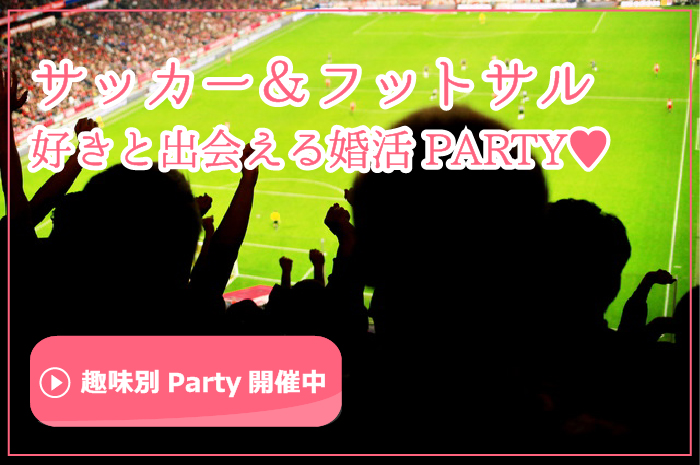 サッカー・フットサル好きと出会える婚活・お見合いパーティースケジュールはこちら