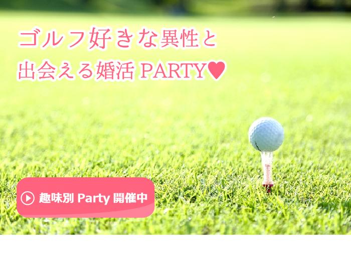 ゴルフ好きな異性と出会える婚活・お見合いパーティーのご案内です
