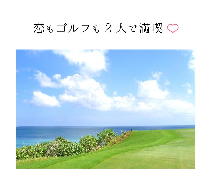 休日は一緒にゴルフを満喫できる恋