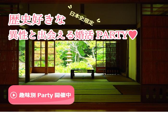 歴史好きな異性と出会える婚活・お見合いパーティーのご案内です