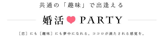 共通の趣味の異性との出会いが叶う婚活パーティー!東京での開催数NO.1