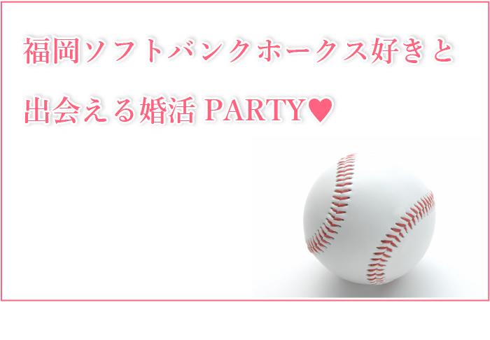 福岡ソフトバンクホークス好きな異性と出会える婚活・お見合いパーティーのご案内