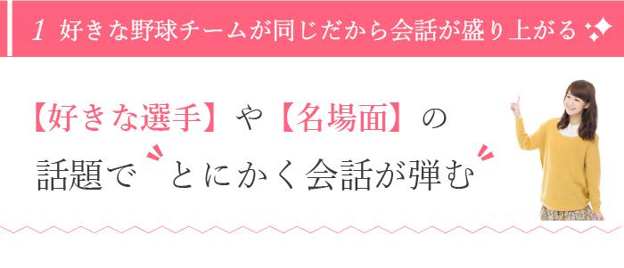 福岡ソフトバンクホークスファンだけが集まるお見合いパーティーだから、初対面でも話が膨らみやすい
