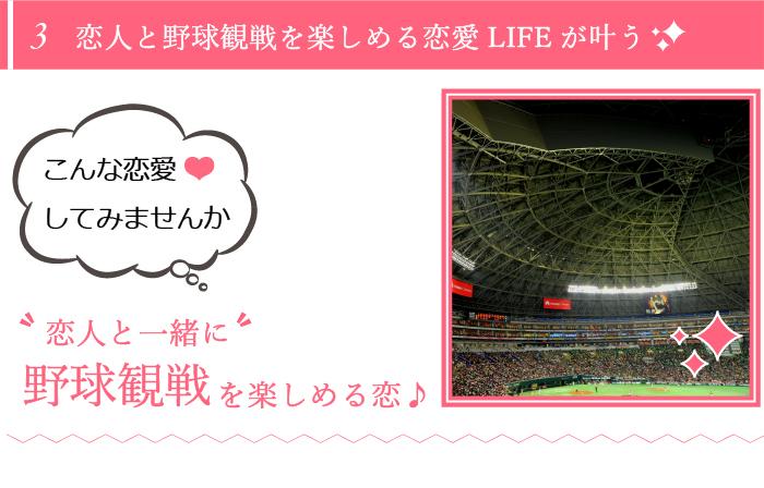 福岡ソフトバンクホークスファンである限り、二人の日常生活はいつも刺激的なものに!マンネリ化防止にも役立ちます。