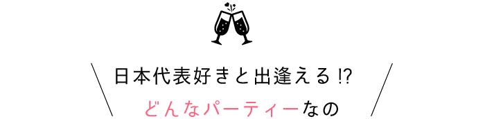 サッカー日本代表好きな異性と出逢える!?どんな婚活パーティーなの