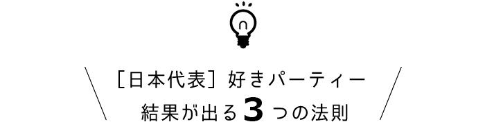 サッカー日本代表好きな異性と出逢える婚活パーティーで結果がでる3つの法則