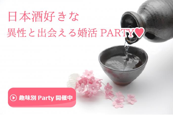 日本酒好きな異性と出会える婚活・お見合いパーティーのご案内です