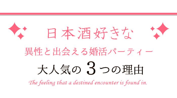 日本酒好きな異性と出会えるお見合いパーティーが大人気の3つの理由