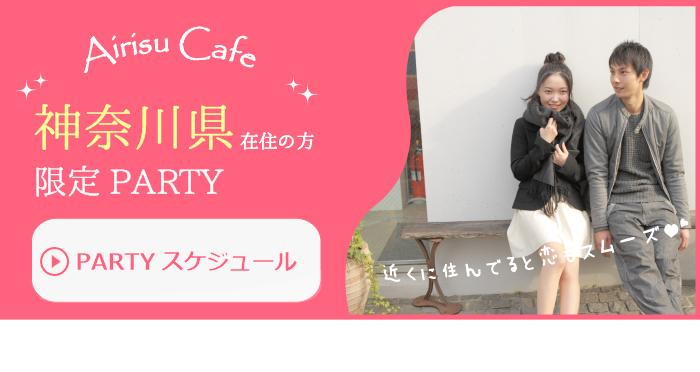 神奈川県にお住まいの方と出会える婚活・お見合いパーティー