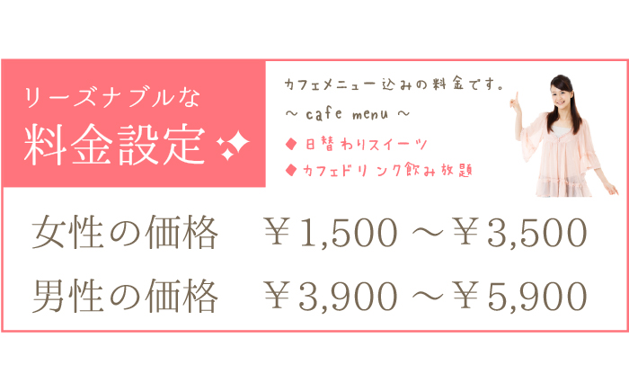 婚活カフェの参加料金