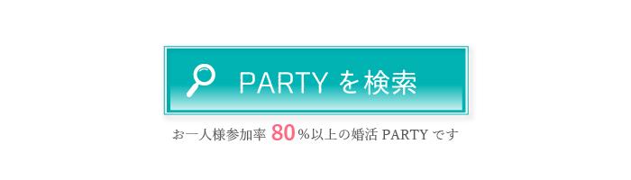 京都好きな異性と出会える婚活・お見合いパーティーの開催スケジュールはこちら
