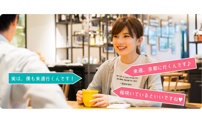 「来週京都に行くんです」「実は僕も行くんです」「サクラ咲いているといいですね!」