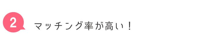 法則2 京都好き同士!共通点を通じて、お互いを理解しやすい。だから連絡先交換率は80%以上