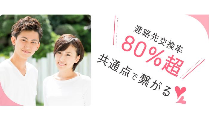 京都好き同士の出逢いは、連絡先交換率80%以上になることもしばしば