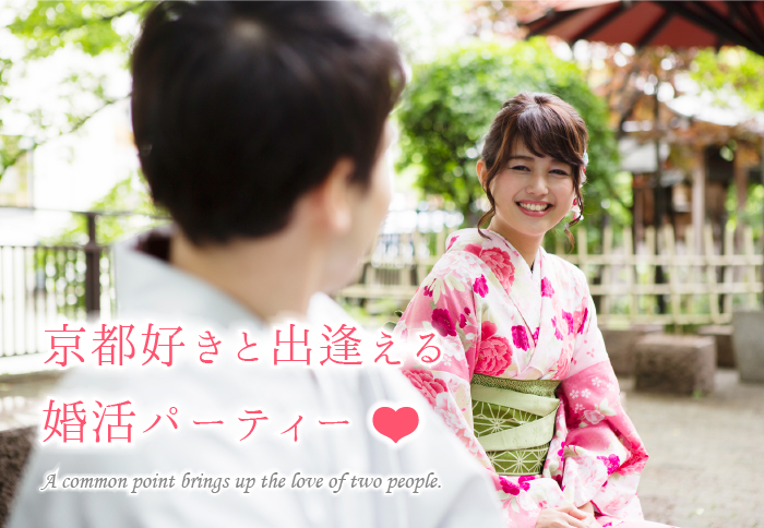 京都好きな異性と出会える婚活・お見合いパーティーのご案内