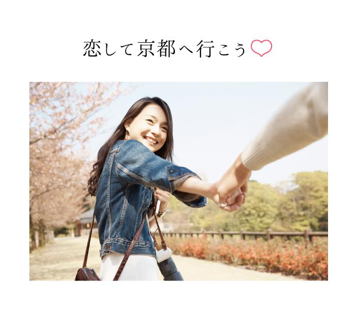 恋して京都へ行こう