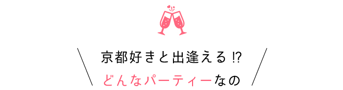京都好きな異性と出会える婚活・お見合いパーティーって、どんな内容のパーティーなの?
