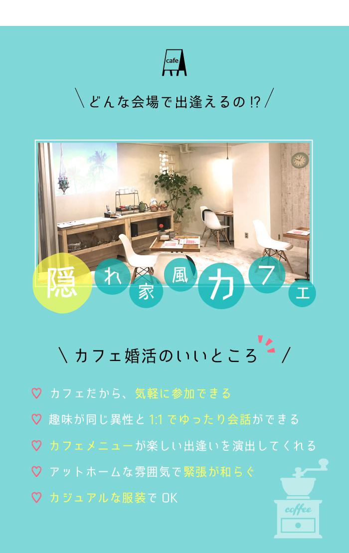 癒し系カフェでほっこり!京都の話題で異性の方と盛り上がろう♪