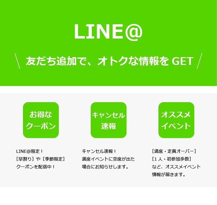 LINE@友だち追加でオトクな情報GET