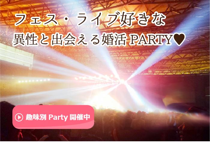 ライブ・フェス好きな異性と出会える婚活・お見合いパーティーのご案内です