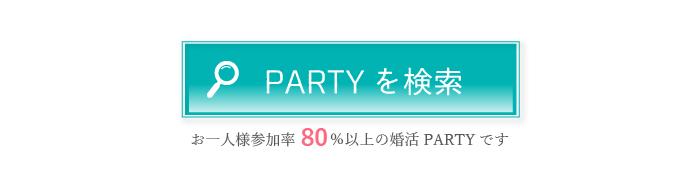 マンガ・ゲーム・アニメ好きが集まる婚活・お見合いパーティースケジュールはこちら