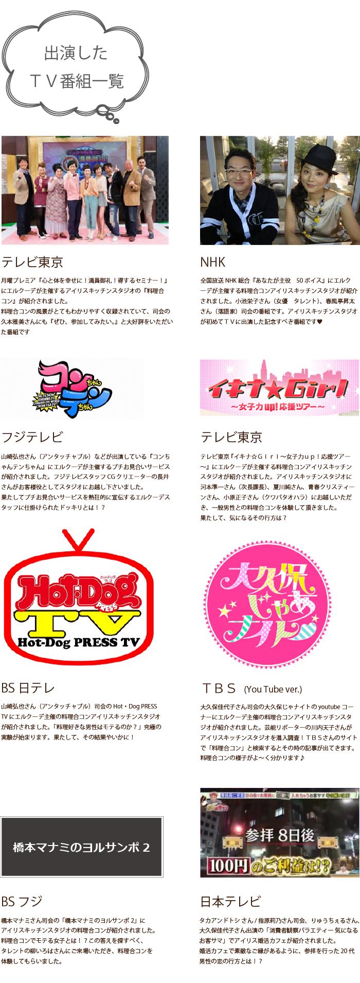 フジテレビ、TBS、NHK、テレビ東京、BS日テレ等のテレビ番組に取り上げられています。