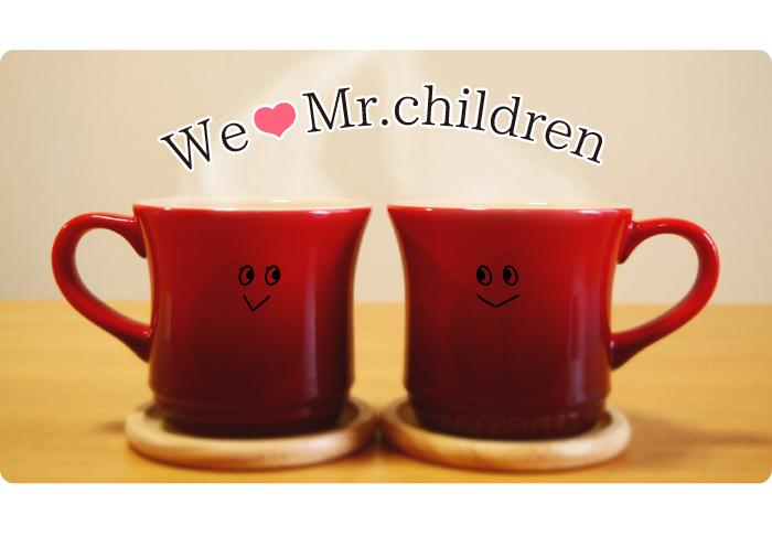 We love Mr.children.感性が似ているから恋がうまくいく