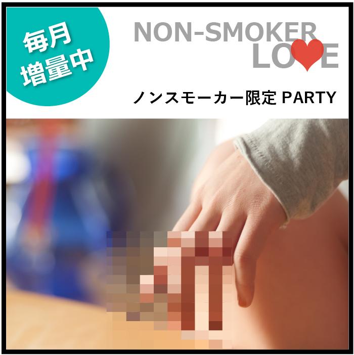 ノンスモーカー限定のパーティーをまとめました。