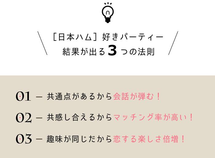 北海道日本ハムファイターズ好きの婚活パーティーで結果がでる3つの法則 1.共通点があるから会話が弾む 2.会話が弾むからマッチングしやすい 3.趣味が同じだから恋の楽しさ倍増