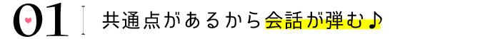 1.北海道日本ハムファイターズ好き同士!共通点があるから会話が弾む