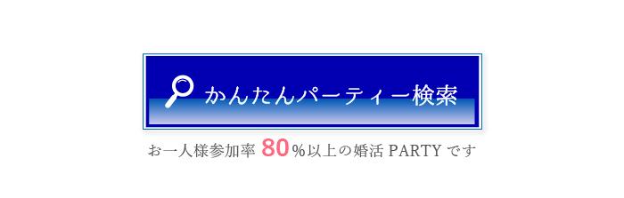 北海道日本ハムファイターズ好きと出逢える婚活パーティースケジュールはこちら