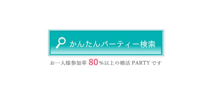 沖縄好きな異性と出会える婚活・お見合いパーティー開催スケジュールはこちら