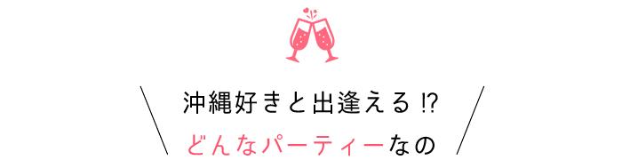沖縄好きな異性と出会える婚活・お見合いパーティーとは、どんな内容のパーティーなの?