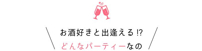 お酒好きと出逢える婚活・お見合いパーティー?どんな婚活パーティーなの?